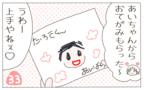 息子の初恋物語! 「すき」と書いたラブレターを渡した息子…届いたお返事を読んでみると…!!【子育て楽じゃありません 第33話】
