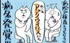 夏風邪のひとつプール熱(アデノウイルス)の恐ろしさを体験してしまった…!【PUKUTY(プクティ)只今育児奮闘中! 第19話】