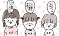 もしかして恋愛体質!? イケメン好きな娘6歳の恋愛事情【うちのひと観察記。 第18話】