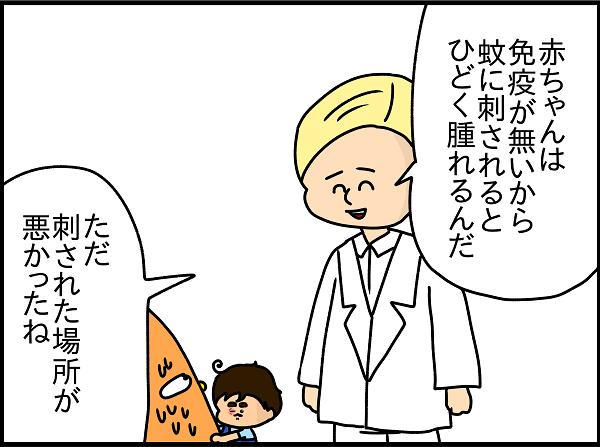 医師「赤ちゃんは免疫がないから、蚊に刺されるとひどく腫れるんだ。ただ刺された場所が悪かったね」