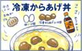 麺類はもう飽きた! ごはんが食べたい休日の超速ズボラ飯レシピ【双子育児まめまめ日記 第10話】