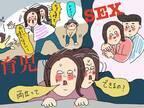 育児とセックスは両立できますか?セックスレス解消法を専門家に聞いてみた