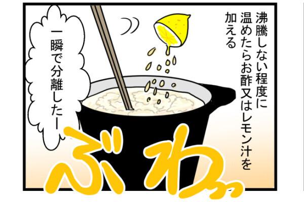 今回はレモン汁を加えて凝固させる方法で作りました