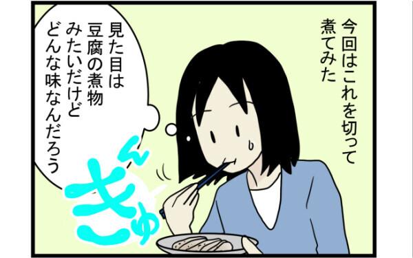 見た目は豆腐の煮物