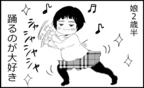 オーストラリアから眠井アヒルがお届けします! 娘が踊り好きな理由とは!?【何しよ? 遊び発見伝 Vol.1】