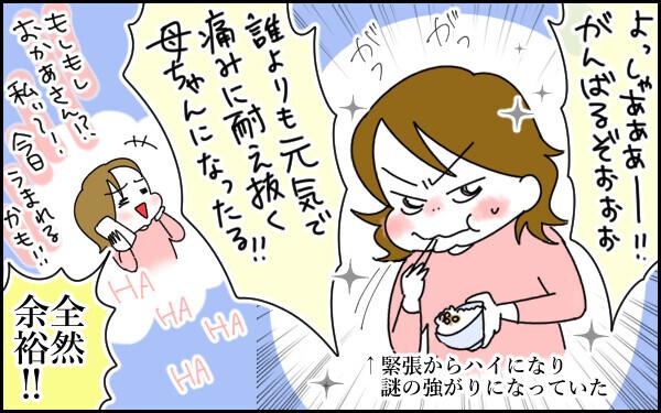 「いざ出産!」と思うと、緊張でハイに。「誰よりも元気で、痛みに耐え抜く母ちゃんになったる!」と気合が…!