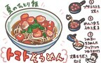 ズボラだけど野菜もとれちゃう! トマトそうめん&食パインミー【そんたんママときーちゃんの「はじめてづくし」 第11話】