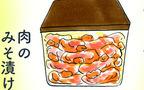 ズボラじゃないよ合理的だよ!!  みそ容器そのまま、肉のみそ漬け【荻並トシコのどーでもいいけど共感されたい! 第23話】