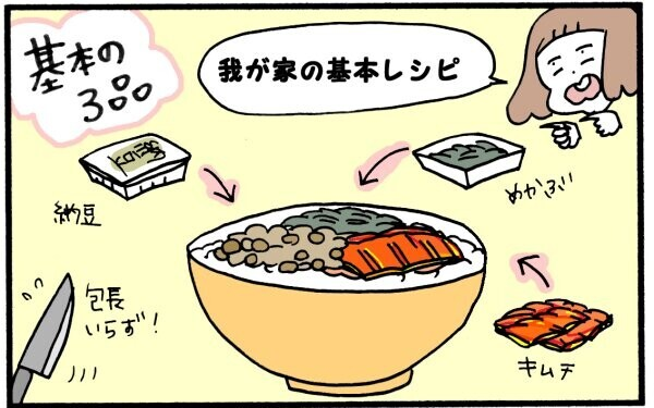 我が家の基本のレシピは、納豆、めかぶ、キムチの基本の3品。包丁いらず!
