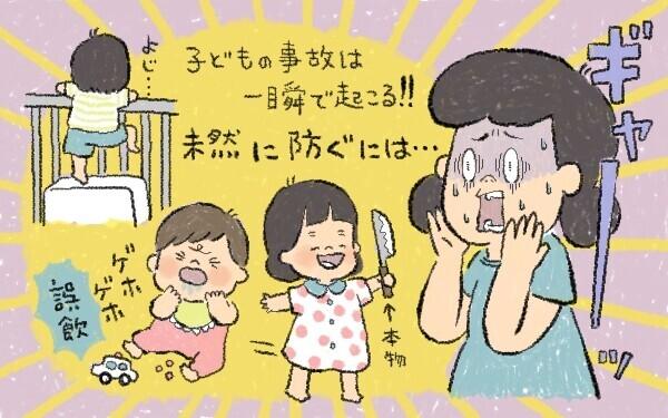 子どもは事故と隣り合わせ!? 「一瞬で起こるヒヤリ事故」体験談【パパママの本音調査】  Vol.347