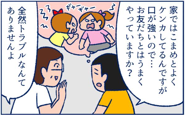 小学生女子の恋愛はキュンキュン? 「ちょっかい男子」があらわれた【双子育児まめまめ日記 第11話】