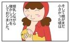 卒乳出来ないのは娘? それとも私? 【前編】【意識の高いママになりたかった Vol.1】