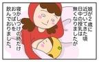 卒乳出来ないのは娘? それとも私?【後編】【意識の高いママになりたかった Vol.2】
