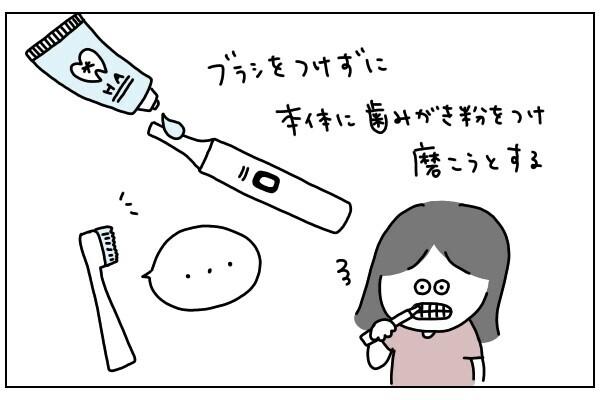 電動歯ブラシの…