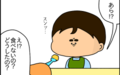 食べることが大好きな息子が食欲不振に! 意外なものを口にして母焦る…【ドイツDE親バカ絵日記 Vol.5】