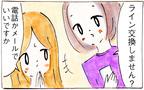 LINE交換をしぶったら…、娘の幼稚園でママ友を作りそこねた話【子育てログ!リンゴ日和。 第16話】