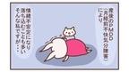 情緒不安定な私がコミックライターになるまで【なんとかなるから大丈夫! Vol.1】