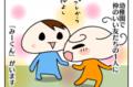 幼稚園での恋?娘と仲良し男子の少女マンガな関係に親はドキドキ…!?【ムスメちゃんとオコメちゃん  第30話】