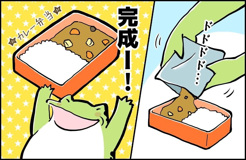 子どもがよろこぶカレー弁当、漏らさず持ち運ぶベストな方法はコレだった!【カエル母さんと3人のこども 第17話】