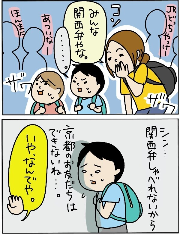関西弁しゃべれないから京都の友だちはできないと言う息子。方言を他言語扱い!?