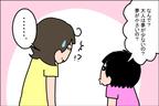 「大人の夢はなぜ小さい?」娘が語ったその理由が、胸に突き刺さる…!【うちの家族、個性の塊です Vol.9】