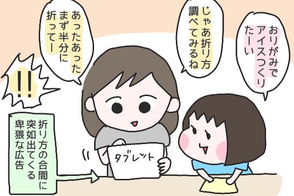 過激な性表現があふれる現代の日本。子どもの性教育といかに向き合うべき?【ひなひよ育て ~愛しの二重あご~  第29話】