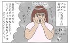 暑がりです、冷え性です、そんな私は毎日のようにやらかします!【タマタマヨの今日もスランプ中! Vol.1】