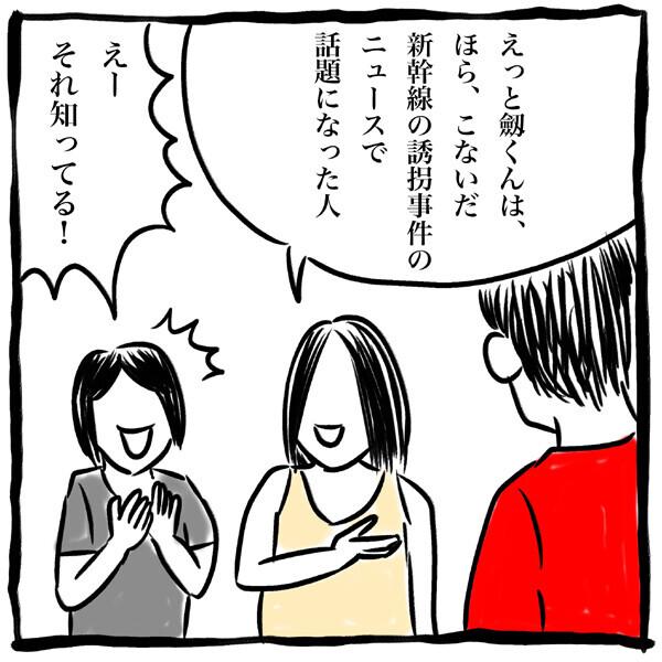 劔樹人。新幹線で娘をあやしていたら誘拐犯として通報された