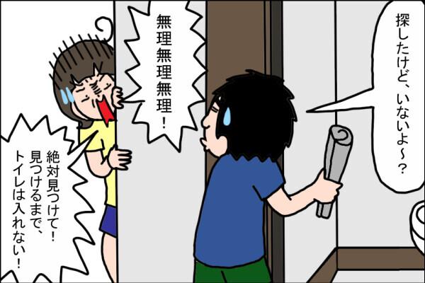 父「探したけど、いないよ〜」? 母「無理無理無理! 絶対見つけて! 見つけるまで、トイレは入れない」