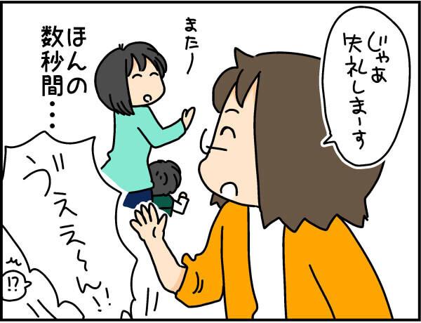 幼稚園のお迎えで目を離した一瞬! 小学生の娘に当時のケガの経緯を聞いてみると!?【4人の子ども育ててます 第64話】