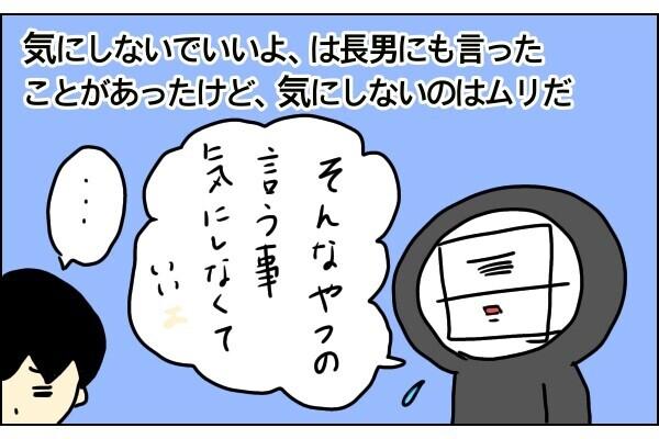 楽しい? 面倒? わたしが経験したママ友付き合い〜エピソード3〜【うらしま家の日常  Vol.3】