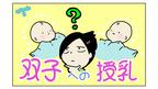 双子の出産を終えてから… いきなり始まった「同時授乳」に大混乱!【四方向へ散らないで Vol.3】