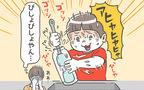 「料理がしたい」子どものお手伝いはうれしいけど、親にも覚悟が必要で…?【笑いに変えて乗り切る!(願望) オタク母の育児日記】  Vol.29