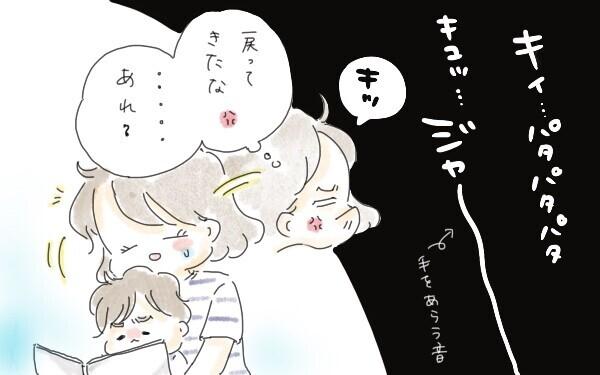 妻(戻ってきたな…あれ?)