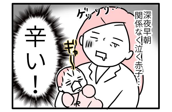 出産後、深夜早朝関係なく赤ちゃんにつらい