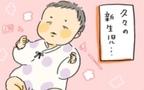 第二子の出産はどうだった…? そして赤ちゃんを見た娘の反応は【ふるえるとりの育児日記 第17話】