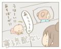 夜中の行動がホラーすぎる!次女はぴの寝かしつけ事情【にぃ嫁さんち 第23話】