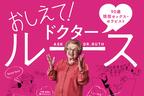 91歳の現役セックスセラピストが主人公の映画に学ぶ「子育てのヒント」とは