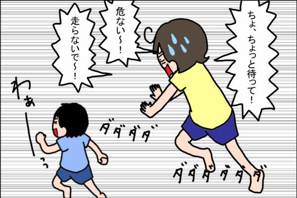 「危ない~!」「走らないで~!」と言っても息子は走りまくり…