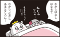 寝かしつけの昔話に退屈そうなアリッサ。しかし楽しませたい親心が大誤算を生む!【パパン奮闘記 ~娘が嫁にいくまでは~ 第61話】