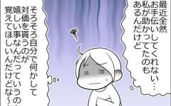 きっかけはご褒美目当てでも…息子にお手伝いしてほしい本当の理由【後編】【ヲタママだっていーじゃない! 第72話】
