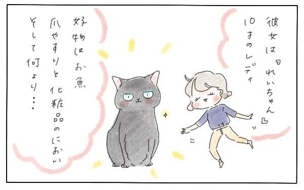 黒猫のれいちゃん、好物は、お魚・爪やすりと化粧品のにおい、そして何より…