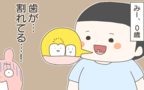 ハート型の乳歯「癒合歯」が生えてきた次男。果たして永久歯は無事2本生えてくるのか…!?【産後太りこじらせ母日記 第58話】