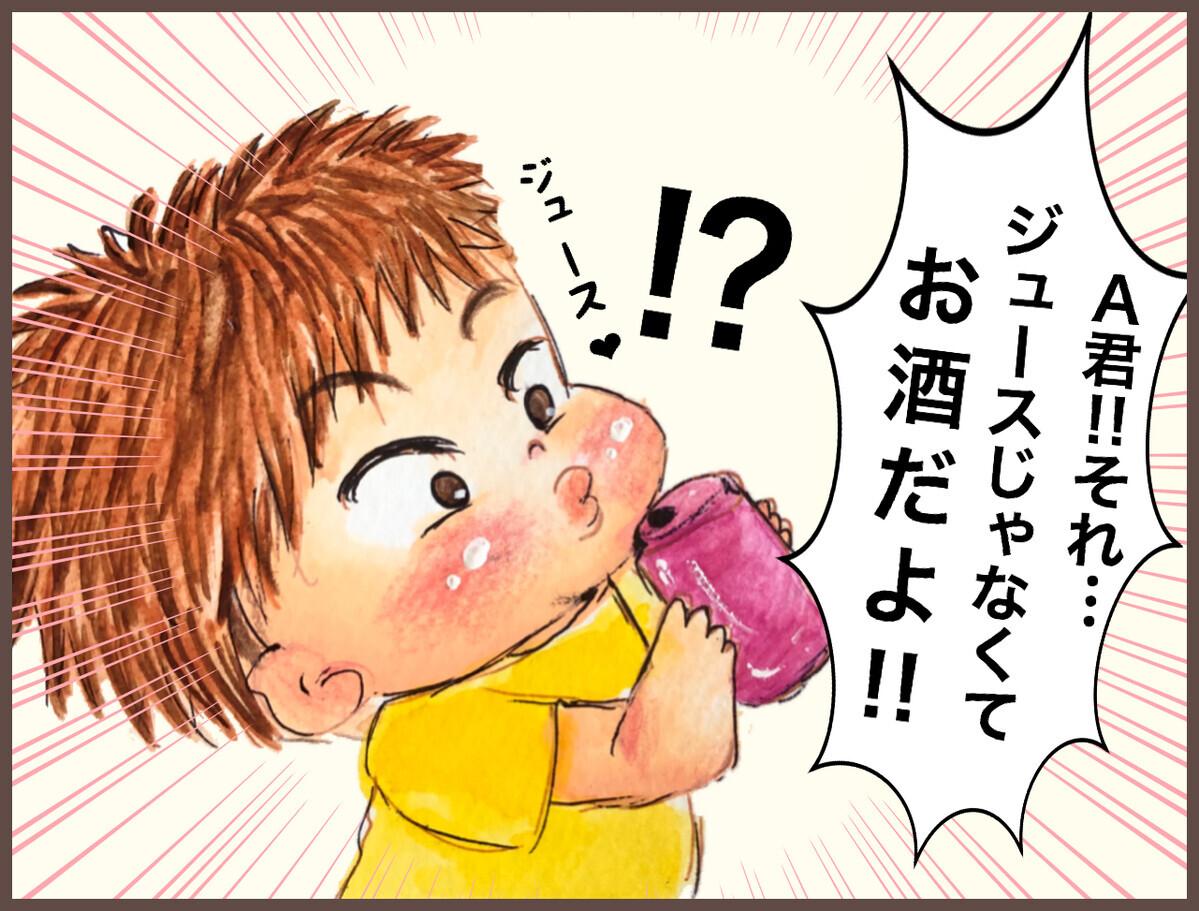 A君!それ…ジュースじゃなくてお酒だよ!!