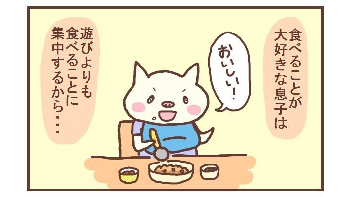 息子は食べることが大好きです