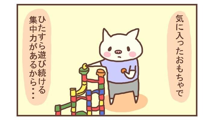 気に入ったおもちゃを飽きもせず、ひたすら遊び続ける集中力があります