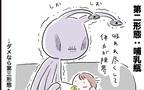 寝て…寝て…お願いだから寝て〜! 「寝かしつけ」大作戦の行方【エイリアン育児日誌 Vol.5】