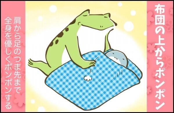わが家の寝かしつけ方法6選! 3人の子どもの寝かしつけを経験した母の体験談【カエル母さんと3人のこども 第19話】