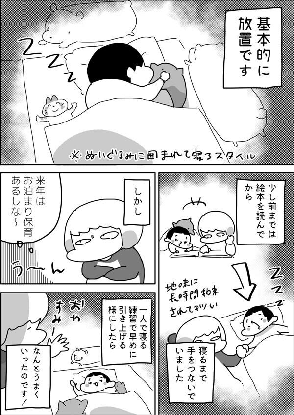 お泊り保育のために、一人で寝る練習をしたら