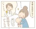 次女は宝塚のスターに!? 母が描く子どもの将来が華やかすぎる!!【にぃ嫁さんち 第24話】